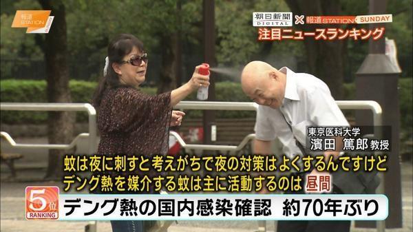 【デング熱】ハゲは注意 http://t.co/jSwfWoCZ9W