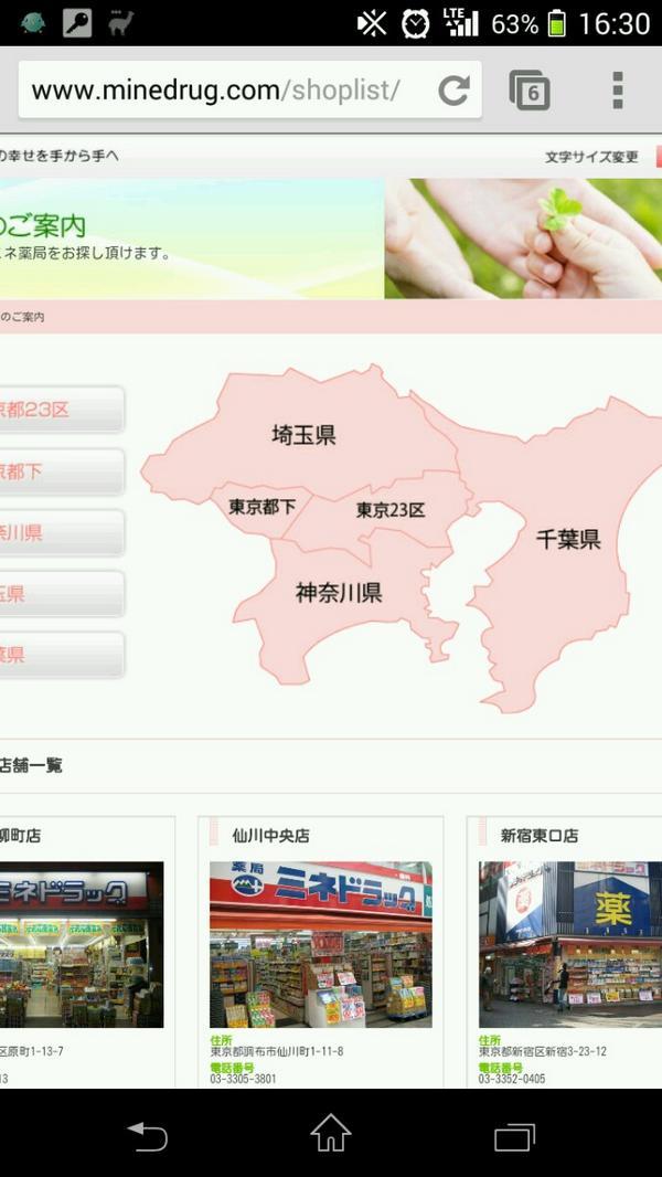 薬局を探してるのだけどこの地図を作った人の都下って駅で言ったら具体的にどのあたり迄なのか凄く知りたい。町田が神奈川県か否かのレベルじゃない。寧ろ町田八王子23区入りおめでとう。 http://t.co/csjXL7DaAv