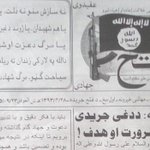 RT @omar_quraishi: Pro ISIS Caliphate pamphlets appear in Peshawar via @BBCUrdu http://t.co/vLSVD82QmQ