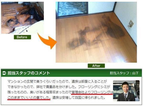 【画像】東京の賃貸は怖いよ・・・・・・・・・・・・・・・・・・・・
