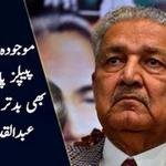 #ThankYouDrAQKhan This is what Dr Khan thinks about the PMLN Government!  https://t.co/Ysne458zQB