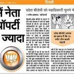 एक और अच्छी उपलब्धी। BJP में नेता कम, प्रोपर्टी डीलर ज्यादा। #WhereIsBlackMoney http://t.co/d5DpykNDkx