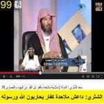 المجنون #سعد_الشثري يقول داعش ملاحدة كفار !! يبدو ان داعش ملحدين ويمثلون الالحاد ويقتلون بأسم ( الالحاد اكبر ) ???? http://t.co/sClkINTgAG