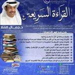 RT @gmcsa: غداً الأربعاء #دورة #القراءة_السريعة دجمال المﻻ في #حائل للحجز المبكر0540099115 @DrJamal11 #العبقرية #دورات #السعودية http://t.co/iH1OQ9LZTS