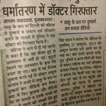 Muslim doctor rapes and then forces Hindu Girl to convert to Islam in Delhi. Wat is wrong with these Jihadis? http://t.co/t0W4nPJmTZ
