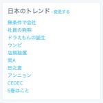 おぉ!日本のトレンドに「ドラえもんの誕生」がっ!(=゚Д゚=) http://t.co/S7tkz4IwmN