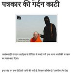 RT @MSufiSaint: ISISI beheaded another American in Saffron dress. Indication towards Indians !? @PMOIndia @Swamy39 @DrMohanBhagwat http://t.co/xKuPlpwGDM