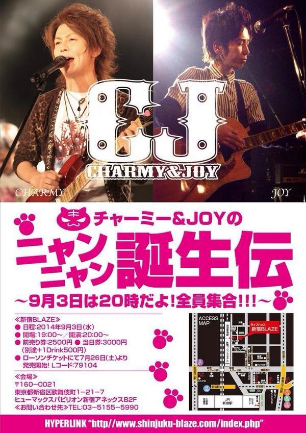 【拡散希望】  いよいよやってまいりましたチャーミー&JOYのバースデーLIVE当日。 本日19時開場の20時開始。歌舞伎町の新宿BLAZEで盛り上がって行きたいと思いますのでよろしくお願いします。 当日券もあります。 http://t.co/oYe3HX3x87