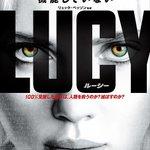 【NEW】「LUCY ルーシー」本編映像 http://t.co/3KobUcZJby http://t.co/2aH9E2YVjC