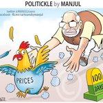 Modi Govt completes 100 days. My #cartoon http://t.co/jGOQ5dv098