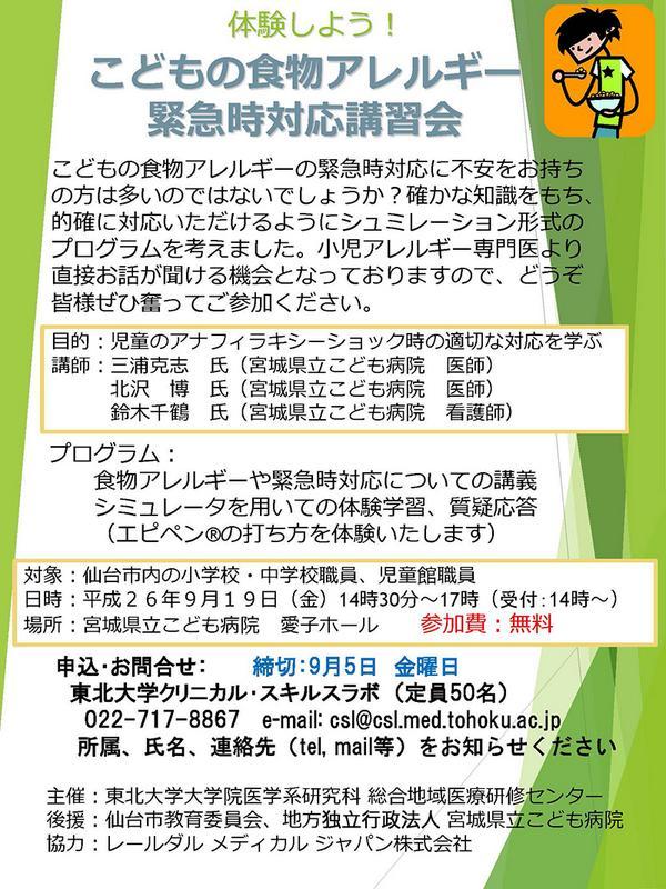 【イベント】9月19日「こどもの食物アレルギー緊急時対応講習会」こどもの食物アレルギーの緊急時対応に関するシュミレーション形式の講習会を開催します。 詳細はこちら http://t.co/SLtypBtQ2l http://t.co/Lm6juPP7Dg