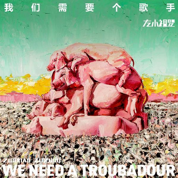 我的最新专辑《我们需要个歌手》将在9月23日正式发行,现在公布它的封面。这是一张很棒的摇滚专辑,又给未来的我想要超越它带来了难度。先不多说,这几天我会陆续放出MV,请大家注意! http://t.co/4FCpdUxXCK
