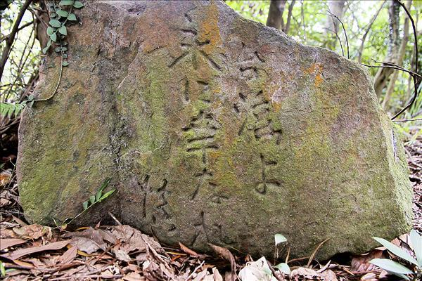 このほど台北の山中で日本時代の石碑が発見され、話題だ。「台湾よ永に幸なれ」と書かれているため。 http://t.co/Rdt2AIcPW9