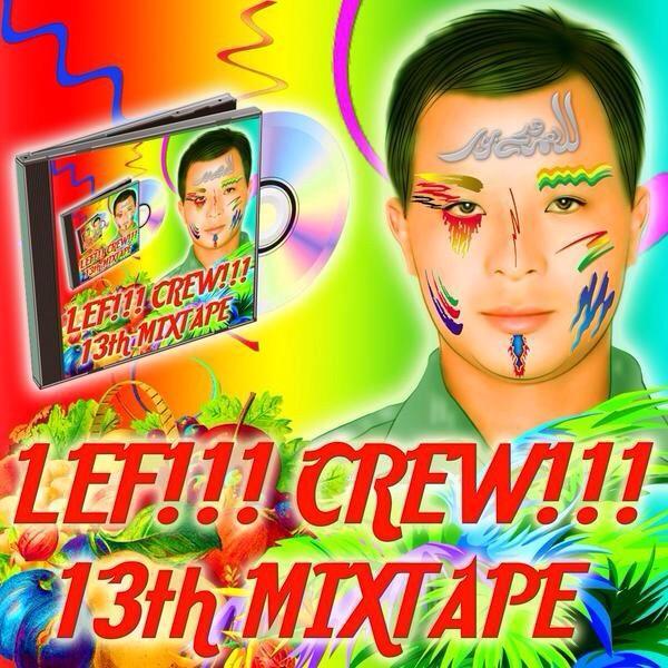 【LEF!!! CREW!!! 13TH!!! MIXTAPE!!!】 遂に公開です! 今回はまさかの100曲MIX! レフクルー史上最大のボリュームになってます!!! http://t.co/mD7u4qPcxV http://t.co/1Jjk8LcZdF