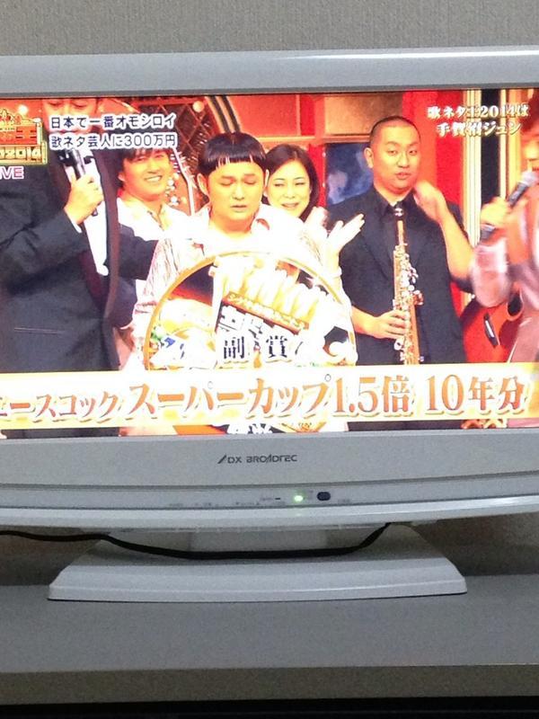 かもめんたる・槙尾ユウスケ (@makiokamomental): うわああああ!!!!!!!!RT @mamimamin85: @makiokamomental 手賀沼ジュンさん優勝です(^ω^)!すごいですね! http://t.co/JGPcqvvq27