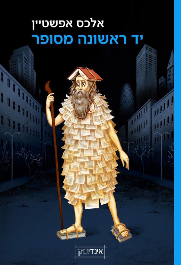 יד ראשונה מסופר - הספר החדש שלי. דיגיטלי ועצמאי. http://t.co/DJF8Ee29Rv. ויש גם מהדורת נייר מטורפת. אודה על כל הדהוד! http://t.co/tIQDvEcjTy