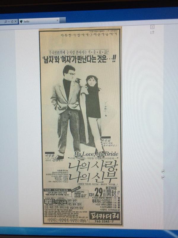 1990년 최진실과 찍은 영화 '나의사랑 나의신부' 광고입니다.당시에는 가장 효과있는 광고 매체가 신문이었죠.24년만에 리메이크 돼서 곧 개봉을 앞두고 있네요.신기하기도 하고 기대도 되고 응원도 하고 싶네요^^ http://t.co/ikQJ4yOPoa