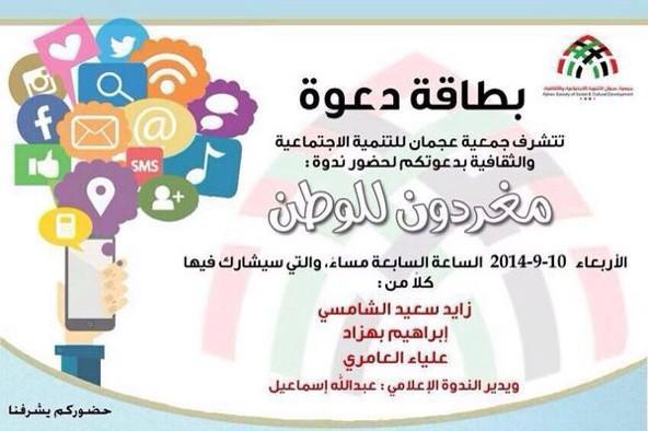 الاربعاء ١٠-٩ ندوة #مغردون_للوطن بجمعية عجمان للتنمية الاجتماعية مع @ibahzad @zalshamsi @_AliaAlAmri وتقديمي المتواضع http://t.co/M6esTLGHe9