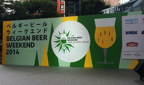 ベルギービールウィークエンド東京2014は間も無くスタートします!  64種類のベルギービール、美味しいベルギー料理、ベルギーの音楽、アジア最大のベルギーイベントをお届けします!  #bbwjapan http://t.co/VmIdUiiMBs