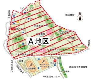 【代々木公園A地区閉鎖のお知らせ】東京都公園協会9/4公表:東京都からの発表を受け、代々木公園のA地区を閉鎖。 A地区・・中央広場や噴水池がある地区(下図参考) →http://t.co/GXuFdqs9Hm http://t.co/eaPevqbx7b