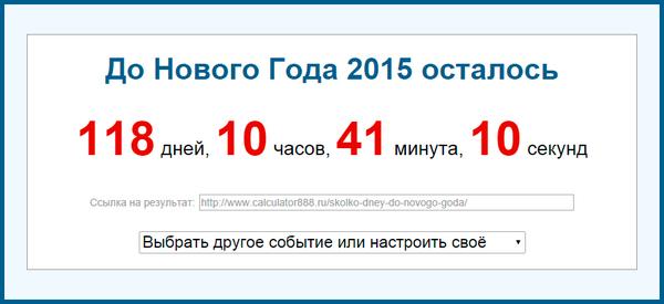 Сколько дней осталось до Лета 2018 - счетчик дней и месяцев