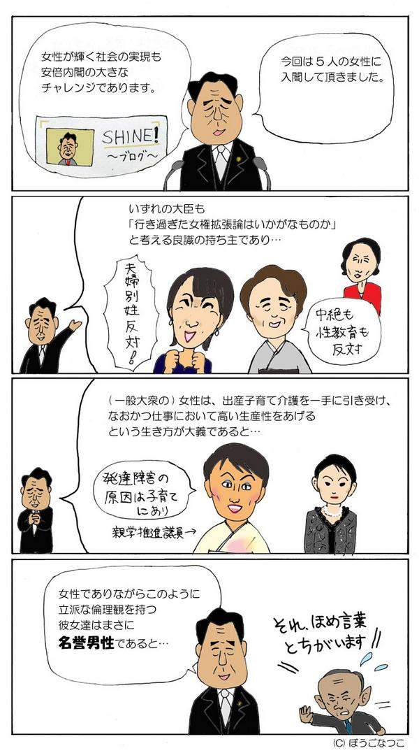 新内閣の女子力 http://t.co/ipKJMxq0Ah