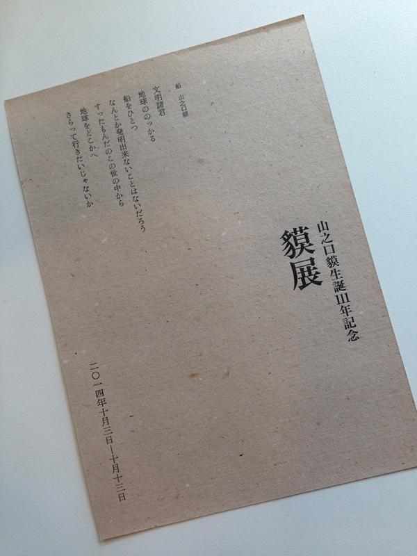 山之口貘生誕111年記念 貘展が10月3日〜13日の日程でKIYOKO SAKATA studioで開催されます。4日の朗読会に参加します。何を読もうか…久しぶの貘さん。 http://t.co/Lr3vxvYCFC