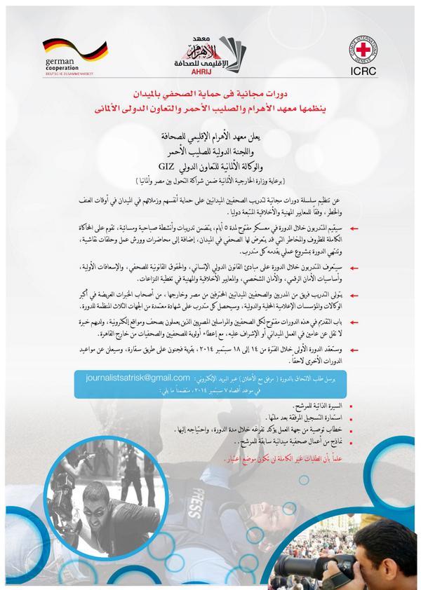 دورة الحماية الشخصية للصحفيين ينظها الصليب الأحمر بالتعاون مع معهد الأهرام الأقليمي للصحافة ووكالة التعاون الألمانية http://t.co/Ri1QNjy53d