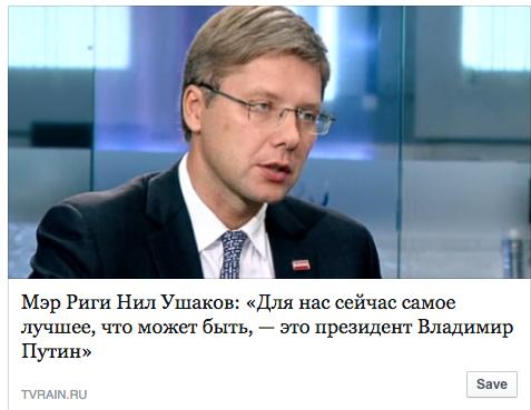 Lūk arī Ušakova Krievijas vizītes patiesais mērķis. http://t.co/wohznBFA63