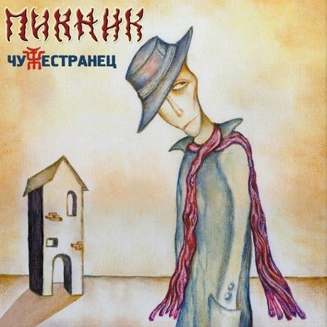 «Чужестранец» – новый альбом группы «Пикник» (@_piknik) – уже на Яндекс.Музыке! http://t.co/rFZ3O3729C http://t.co/G3Wk7cT37D