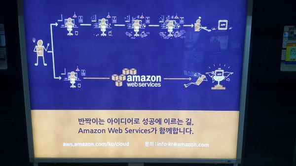 AWS의 지하철 광고. 아마존의 대규모 공세가 조만간 시작될 듯. http://t.co/CXfESro5Ns