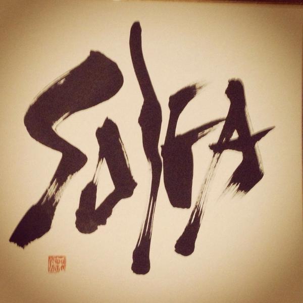 【お礼】 本日でsolfaはOPENしてピッタリ6年となりました! ここまで来れたのも本当に皆様のお陰です。 7年目のsolfaもどうぞよろしくお願い申し上げます! http://t.co/XUNoGN06gq