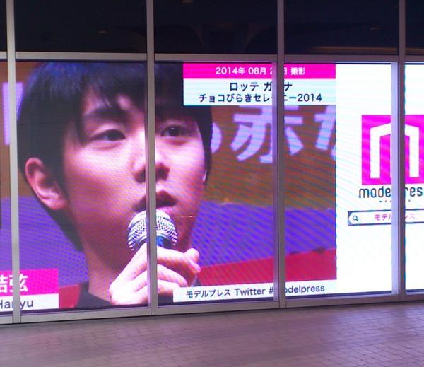 ミュージアムから渋谷駅に向かう途中、109の前を通ったら大型ビジョンに羽生選手が映ってたので思わず撮ってみた次第 ほんとはもうちょい横に長い画面なんですが撮ってる自分が映り込んでたのでカットしましたw http://t.co/yotCPhAtvH