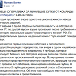 RT @stabilizec: #Донецк 19-20/09/2014 Оперативная обстановка. (cont) → http://t.co/aDCDmdEwS6 http://t.co/4P4ZfKV2yQ