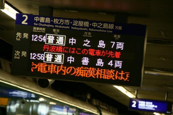 漢字一字違うだけでまったく別の行き先 http://t.co/kAL1F1ig5t
