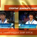 Азийн наадмаас Алтан медаль авсан Д.Төмөрхүлэг, М.Уранцэцэг нарыг Скайтел групп Алтан дугаараар мялааж байна. http://t.co/nwzscBanQ4