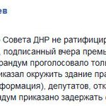 "Паша ебанулся или демократия ""по-днровски"" #Донецк http://t.co/dLDPx87f3V"