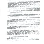 RT @kolyandr: Ukraine ceasefire memorandum page 1 http://t.co/H9DxRHghmE