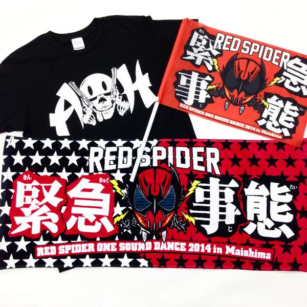 [RED SPIDER 緊急事態-ONE SOUND DANCE 2014 in 舞洲- 会場限定 ITEM]はこちら→→→→→→  http://t.co/n2rsRpEgvX http://t.co/Y9amgmlNQa