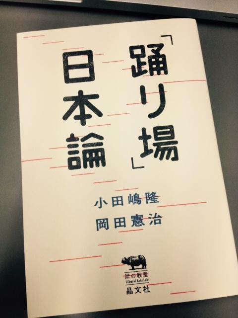 【新刊案内】小田嶋隆・岡田憲治『「踊り場」日本論』。本日、取次搬入です。日本でもっとも穏健なコラムニストと、もっとも良心的な政治学者が、政治、スポーツ、メディアについてなど、多岐にわたって壮大な雑談を展開しています。 http://t.co/ZPHHOdgpK4