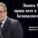 RT @Svoboda_naroda: КАЖЕТСЯ ДОВЫ*БЫВАЛИСЬ Президент Польши намерен призвать ООН пересмотреть правила работы С.Б. https://t.co/JFpHeFhpLu http://t.co/uMCZqDfePD