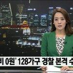 RT @187Centi: 김부선 씨가 이겼습니다. 경찰이 난방비 비리를 본격적으로 파헤치기로 했습니다. 0원이 나온 128가구를 우선 수사하고 9만원이하 2천건도 전수조사해 형사처벌하게 됩니다. http://t.co/vz5DvMVE7M http://t.co/5e6rgHDGxB