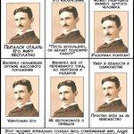 Гениальность Николы Теслы. Ретвит в память! http://t.co/Uibz1T4lXK