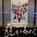RT @SEGA_OFFICIAL: 東日本大震災チャリティーオークション 出品アイテム展示中! #セガTGS2014 #tgs2014 http://t.co/zZzOvl0H7b