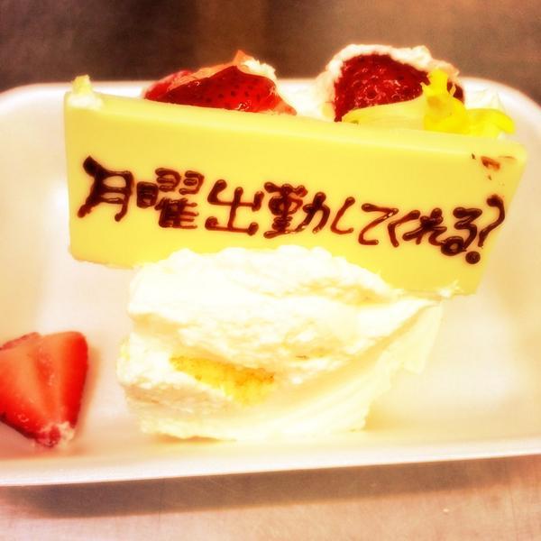 職場でバースデーケーキを貰ったんですが、チョコで書かれたメッセージが感動的すぎて休日出勤することになった http://t.co/XymgiGHzwQ
