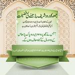 Jummua ko Darood Sharif Parhne ki Fazeelat - Excellence of Reciting Durud Sharif on Friday http://t.co/6MvUY9svak