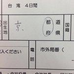 RT @ZYKTM: 新しい京都府の書き方 http://t.co/N28zoRJV5i