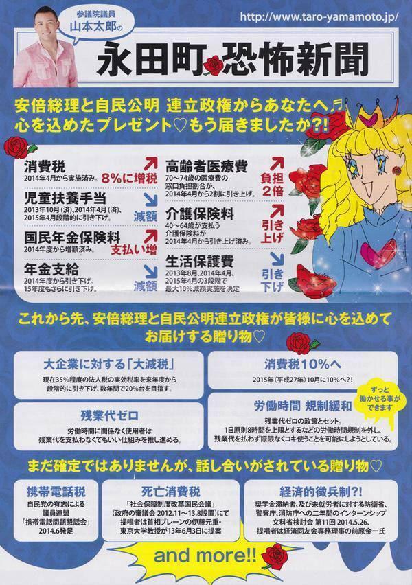 山本太郎のことが好きか嫌いかは一旦横に置いて、ここに書いてあることは全部事実だよ。 http://t.co/mO80JKSUxu http://t.co/qqJvdpcJd9