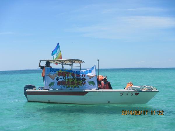この透明度みてよ。辺野古の海。 http://t.co/Dxkka5gb4F