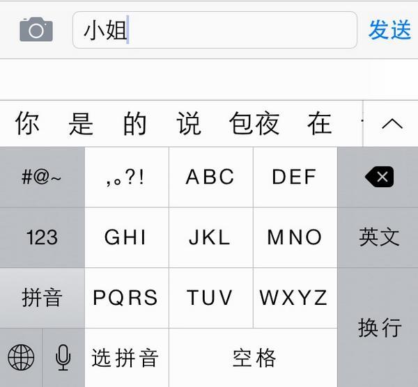 苹果的中文。 http://t.co/Qzwu4jI6gw